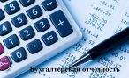 Строка 2300 отчета о финансовых результатах — отчет на прибыль для чайников