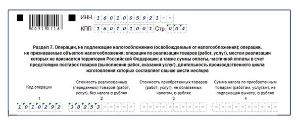 1010292 код операции